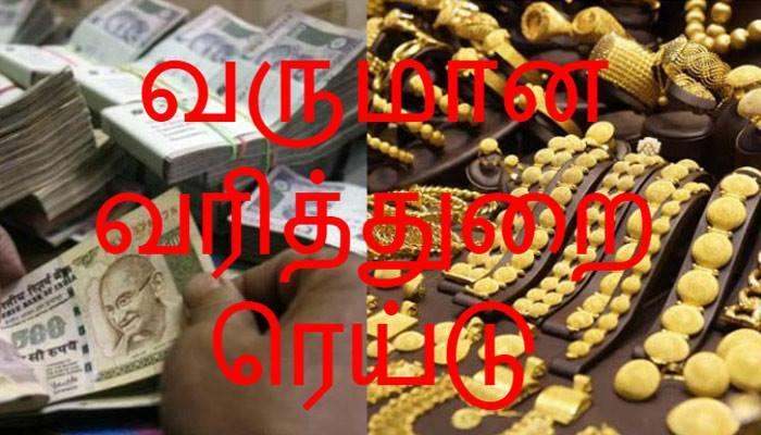 சென்னையில் ரெய்டு: 100 கிலோ தங்கம், ரூ.90 கோடி பறிமுதல்