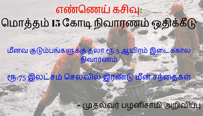 எண்ணெய் கசிவு: மீனவ குடும்பங்களுக்கு தலா ரூ.5 ஆயிரம் நிவாரணம்