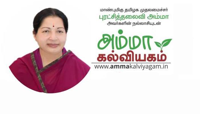 'அம்மா கல்வியகம்' இணைய தளம் தொடங்கிய ஓபிஎஸ்