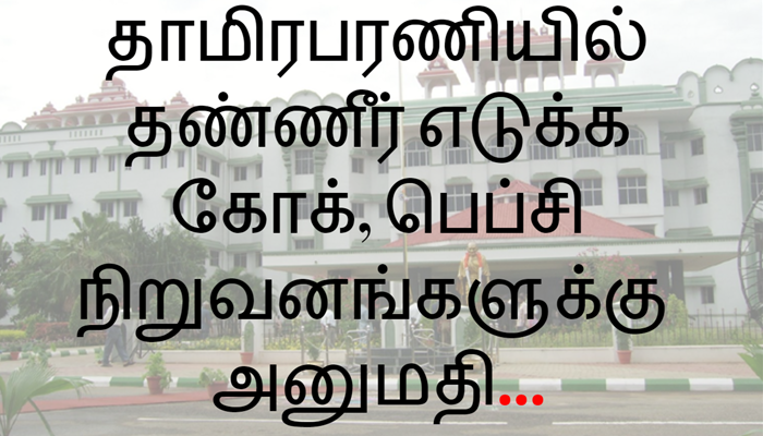 தாமிரபரணியில் தண்ணீர் எடுக்க கோக், பெப்சி-க்கு அனுமதி