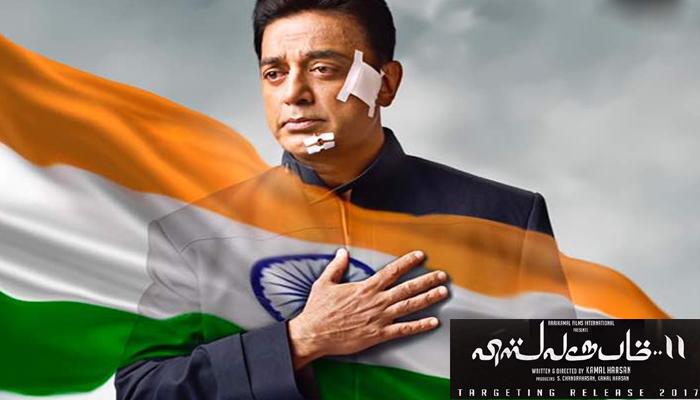 விஸ்வரூபம்-2 பர்ஸ்ட் லுக்!!
