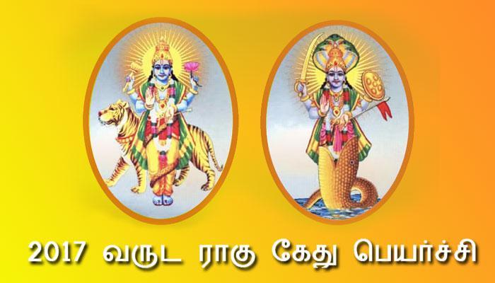 12 ராசிகளின் ராகு கேது பெயர்ச்சி பலன்கள்- பார்க்க