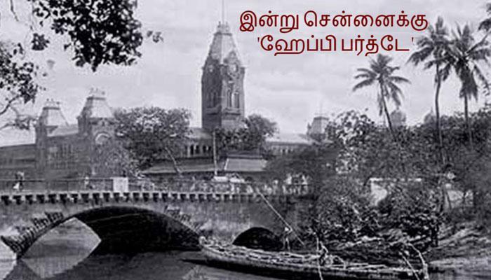 Image result for சென்னை 378 th பிறந்தநாள்