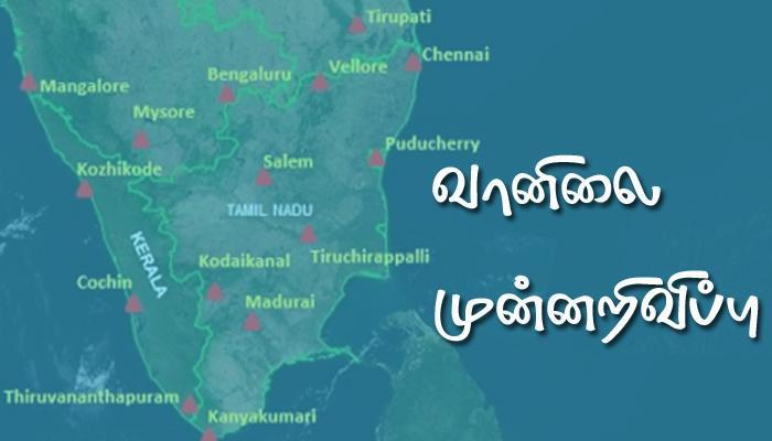 இன்றைய (22-09-2017) சென்னை வானிலை முன்னறிவிப்பு!