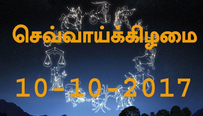 இன்றைய (10-10-2017) உங்கள் ராசிபலன்- பார்க்க!