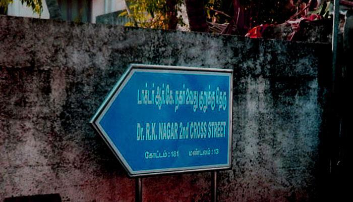 ஆர்.கே.நகர் இடைத்தேர்தல்: வேட்புமனு தாக்கல் துவங்கியது!!