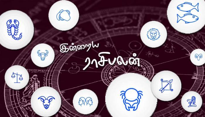 இன்றைய (17-04-2018) உங்கள் ராசிபலன் - பார்க்க!
