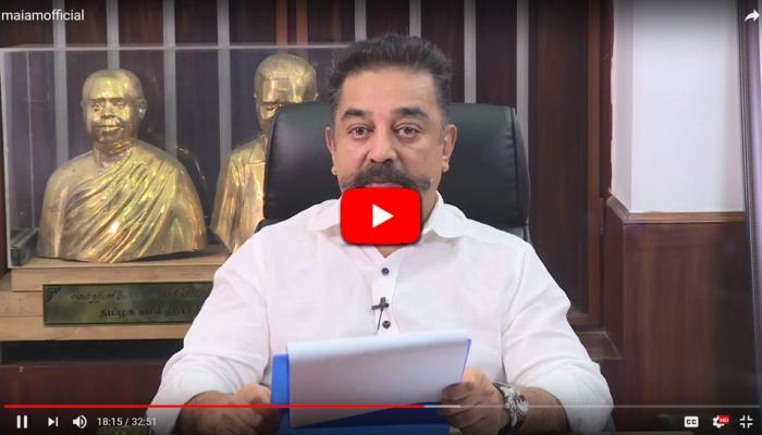 YouTube நேரலையில் கமல்ஹாசன் பேசியது என்ன -வீடியோ!