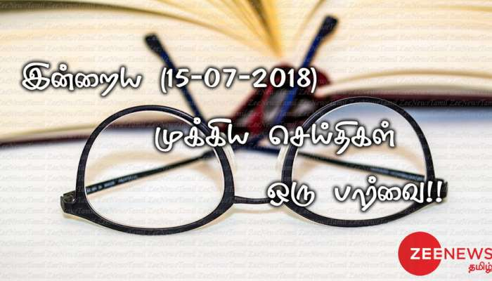 இன்றைய (15-07-2018) முக்கிய செய்திகள் ஒரு பார்வை!!