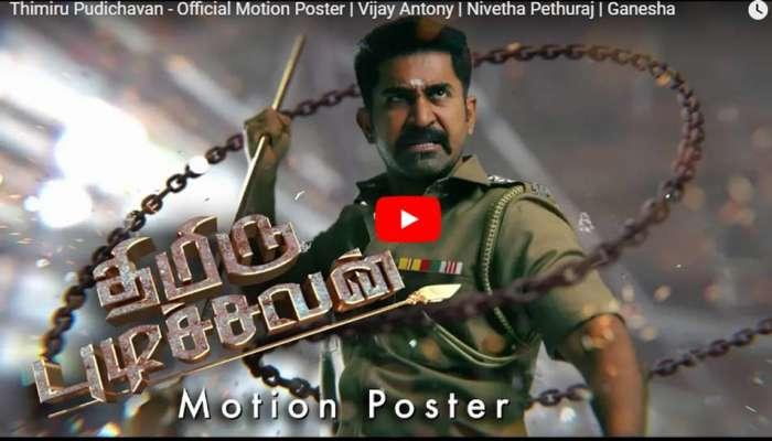 விஜய் ஆண்டனி-ன் 'திமிரு பிடிச்சவன்' Motion Poster வெளியானது!