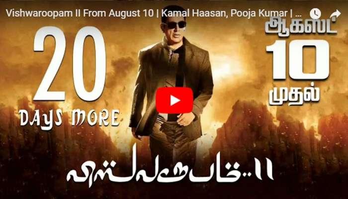 Video: விஸ்வரூபம் 2 திரைப்படத்தின் முக்கிய Update!