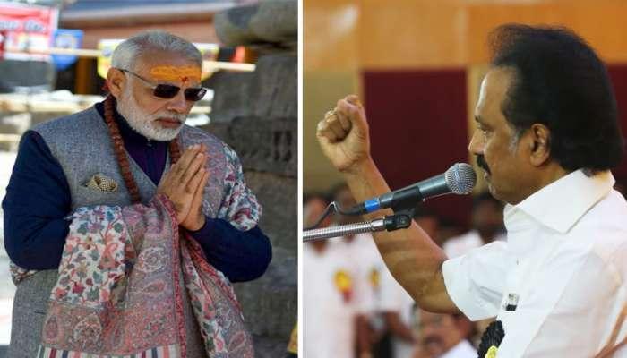 மோடி அரசுக்கு பாடம் புகட்ட வேண்டும் என DMK தல ஸ்டாலின் பேச்சு...!