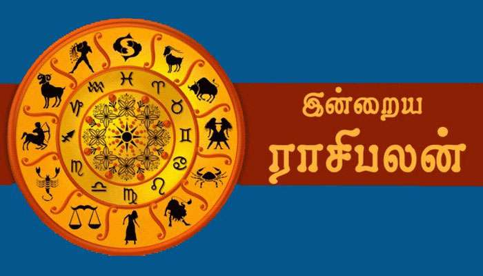 இன்றைய (04-11-2018) உங்கள் ராசிபலன் பார்க்க!!