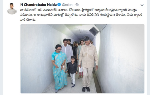 Andhra-pradesh-CM-Chandrababu-Naidu-at-Polavaram-gallery-walk-Inauguration